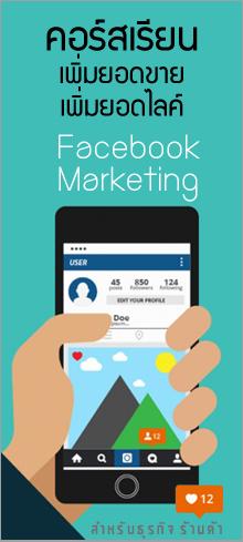 หลักสูตร โฆษณาฟรี Facebook Mobile Marketing   ไอทีแม่บ้าน