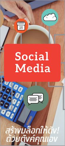 หลักสูตร โฆษณาฟรี Blog Content Website | ไอทีแม่บ้าน
