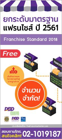 Franchise Standard | ศูนย์พัฒนากลยุทธ์ธุรกิจ