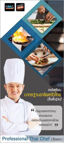 หลักสูตร Professional Thai chef (Basic) | PMG