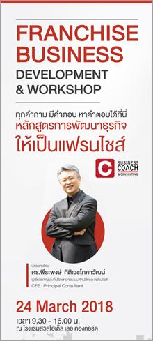 หลักสูตร Franchise Business Development & Workshop อ.พี