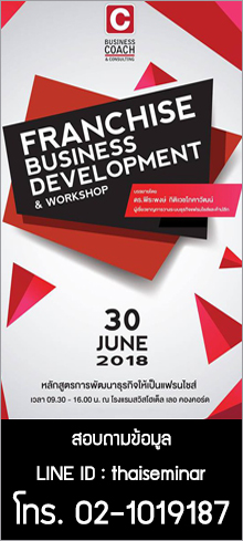 หลักสูตร Franchise Business Development & Workshop | อ.พี