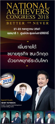 สัมมนา Nation Achievers Congress 2018 (General) | Panpho