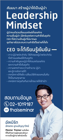 สัมมนา Leadership Mindset (สร้างผู้นำให้เป็นผู้นำ)