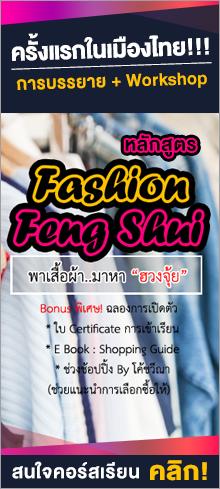 หลักสูตร Fashion Feng Shui (พาเสื้อผ้ามาหาฮวงจุ้ย)