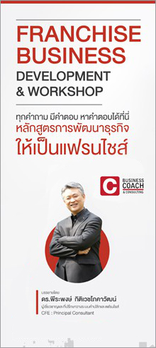 หลักสูตร Franchise Business Development & Workshop อ.พี