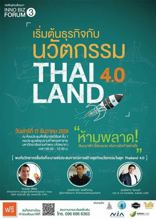 อบรมสัมมนา เริ่มต้นธุรกิจกับนวัตกรรม Thailand 4.0, ธุรกิจกับนวัตกรรม  Thailand 4.0, สัมมนาดีๆ, ชี้ช่องรวย | ข่าวอบรมสัมนา