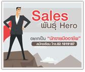 หลักสูตร การขายเป็นนายตัวเอง Sales พันธุ์ Hero
