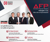 หลักสูตร Advanced Franchise Program