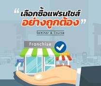 หลักสูตร การเลือกซื้อธุรกิจแฟรนไชส์ อย่างถูกต้อง! (Best Selection in Franchise Business)