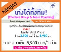 หลักสูตร เก่งได้ทั้งทีม (Effective Group & Team Coaching)