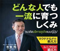 สัมมนา ไขความลับของงานบริการญี่ปุ่น