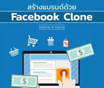 หลักสูตร Facebook Mini Website