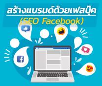 หลักสูตร สร้างแบรนด์ด้วยเฟสบุ๊ค (SEO Facebook)