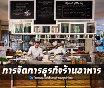 หลักสูตร การจัดการธุรกิจร้านอาหาร (เปิดร้านอาหารอย่างไร ให้รอดและรวยได้)