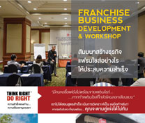 หลักสูตร Franchise Business Development & Work shop