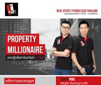 สัมมนา PROPERTY MILLIONAIRE