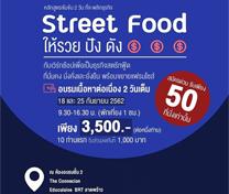 หลักสูตร พลิกธุรกิจ Street Food ให้ปัง แบบ Ajarn Supak