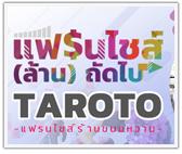 แฟรนไชส์ (ล้าน) ถัดไป... TAROTO