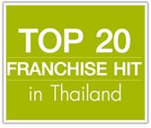 20 อันดับ แฟรนไชส์ยอดนิยมในประเทศไทย