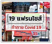 19 แฟรนไชส์ ท้าทาย Covid 19