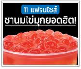 เชิญลงทุน 11 แฟรนไชส์ชานมไข่มุกยอดฮิต! ฉลองวันชานมไข่มุกแห่งชาติ