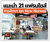 แนะนำ 21 แฟรนไชส์การศึกษา ยุค New Normal