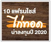 รวม 10 แฟรนไชส์ไก่ทอด น่าลงทุนปี 2020