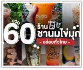 รวม 60 ร้านชานมไข่มุก ทั่วไทย