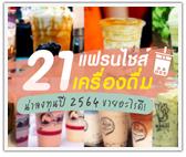 รวม 21 แฟรนไชส์เครื่องดื่ม ชานมไข่มุก น่าลงทุน 2021 ขายอะไรดี 2564