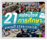 รวม 21 แฟรนไชส์การศึกษา น่าลงทุน 2021 ขายอะไรดี 2564