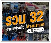 รวม 32 #งานแฟรนไชส์ ต่างประเทศ ปี 2021