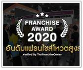 10 อันดับแฟรนไชส์โหวตสูงสุดในประเทศไทย