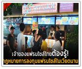 เจ้าของแฟรนไชส์ไทยต้องรู้! กฎหมายการลงทุนแฟรนไชส์ในเวียดนาม
