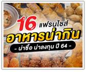 รวม 16 แฟรนไชส์ อาหารน่ากิน น่าซื้อ น่าลงทุน ปี 64