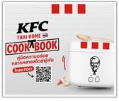แจกฟรี! 10 เมนูไก่ จาก KFC อร่อยเด็ดเหมือนกินที่ร้าน