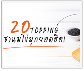 20 Topping ชานมไข่มุก ยอดฮิต!