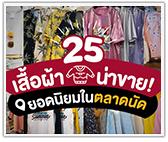 รวม 25 เสื้อผ้าน่าขาย! ยอดนิยมในตลาดนัด