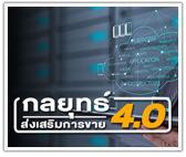 กลยุทธ์การส่งเสริมการขาย 4.0 SMEsไทย ปรับใช้ได้เลย!