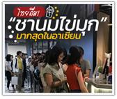 """คนไทยดื่ม """"ชานมไข่มุก"""" มากที่สุด เผยบริโภคอาเซียนนิยมสั่งซื้อผ่าน Grab Food ช่วงเที่ยง"""