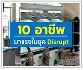 10 อาชีพ มาแรงในยุค Disrupt