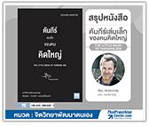 #รีวิวหนังสือ คัมภีร์เล่มเล็กของคนคิดใหญ่ (The Little Book of Thinking Big)
