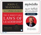 #รีวิวหนังสือ กฎ 21 ข้อที่ไม่มีผู้นำคนไหนปฏิเสธได้