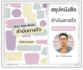 #รีวิวหนังสือ คำบันดาลใจ More Than Words
