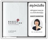 #รีวิวหนังสือ หลักสูตรการตลาดแบบจริงใจสไตล์ญี่ปุ่น MAKOTO MARKETING