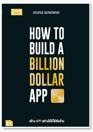 HOW TO BUILD A BILLION DOLLAR APP สร้า..