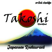 ทาโกชิ เวิลด์ฟู้ด แฟรนไชส์อาหารญี่ปุ่น