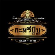 กะหรี่ปั๊บไส้ไก่ สูตรแชมป์ประเทศไทย