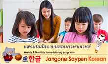 Jangone Saypen Korean