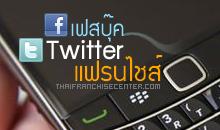 Social Media Franchise